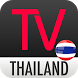 Thailand Live TV Guide by Approit
