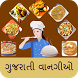 Rasoi Ni Rani 2017 - Gujarati Recipes in Gujarati by KBC INDIA : Hindi & English Quiz Games of 2017