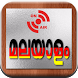 MALAYALAM 24x7 FM RADIO (മലയാളം റേഡിയോ) by Gaz360 Solutions