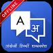 English Hindi Dictionary by Shree Krishna Apps
