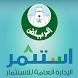 استثمر by أمانة منطقة الرياض-الإدارة العامة لتقنية المعلومات