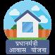 Pradhan Mantri Awas Yojana by siya developer