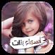 أجمل اسماء البنات ومعانيها by SiyDev