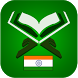 Quran Hindi by TopOfStack Software