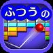 ふつうのブロックくずし-無料のブロック崩しゲーム! by BAIBAI, Inc.