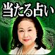 【当たる占い】波都島えり「幸せの約束占い」 by Rensa co. ltd.