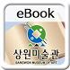 상원미술관 전자책 by 상원미술관(Imageroot, Sangwon Museum of Art)