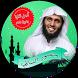 تلاوات منصور السالمي بدون نت by Daruom2907Pro