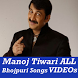 Manoj Tiwari Bhojpuri Bhakti Devi Geet VIDEO Song by ALL VIDEOs Concept Apps 2017 2018