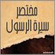 مختصر سيرة الرسول by intSolutionLB