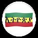 Simple 2017 Ethiopian Calendar by Lizdin Enterprise