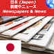 Japan Newspapers (All) by siyarox