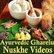 Ayurvedic Gharelu Nuskhe Videos by Super Learning Apps 2018
