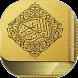 القرأن الكريم بأصوات خاشعة by TECHANDR