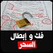 دليل فك وإبطال السحر by APP ARABY DEV