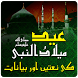 Rabi Ul Awal Naat by Generix Apps