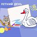 """Раскраска """"Летний день"""" (Unreleased) by Дмитрий Ковалевский"""