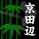 京田辺道中記 β by Yoshizou XYZ Solutions