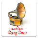 Tamil Radio Online by AppsDroid