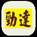勁達業餘公海台(司機版) by 行業科技由你創@Apps開發