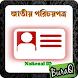 বাংলাদেশ জাতীয় পরিচয়পত্র by BuraQ