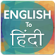 English to Hindi Translator by InnOvaTiveCreatOr