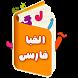 آموزش حروف الفبای فارسی by developer app