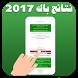 نتائج بكلوريا 2017 by kichene oussama
