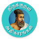 Thirukkural by Bhavisys Technologies