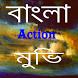 বাংলা অ্যাকশন মুভি by cosmicapps.bd