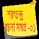 শরৎচন্দ্র রচনা সমগ্র-০১ by apps gallery