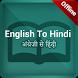 Hindi English dictionary by Innovative Technology