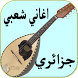 اغاني شعبي جزائري قديم by simodevapp01