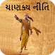 Chanakya Niti In Gujarati by Wizitech