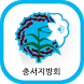 충서지방회 by 애니라인(주)