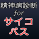 精神病診断forサイコパス~犯罪者×心理テスト×恐怖~ by mokyumokyu