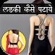 Ladki Patane Ke Tarike by UI Apps