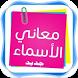 أسمك ومعناه وحكمه الشرعى by Zoka Apps
