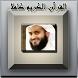 القرآن الكريم كاملا العفاسي by Mohammed Fouad