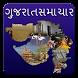 Gujarat Samachar Gujarati Live News by AppSM
