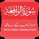 Surah al-Waqya by kaali kamli