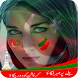 PTI Flag Face Sticker and Photo editor for Members by lazydeveloperapps