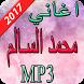 اغاني محمد السالم 2017