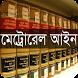মেট্রোরেল আইন, ২০১৫ by Nasir BPM
