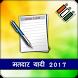 Online Matdaryadi 2017: Gujarat & Himachal Pradesh by Smart Mobile Aadhar App