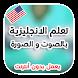 تعلم اللغة الإنجليزية بدون نت by Taalom-al loghat