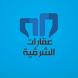 عقارات الشرقية by Sadacode.com
