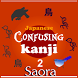 Japanese Confusing Kanjis Set2 by Saora Inc.