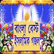 বাংলা বেস্ট ইসলামিক গজল (video) by faith.apps.bd