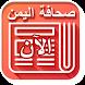 اخبار اليمن الآن - Yemen News by hodohod.com
